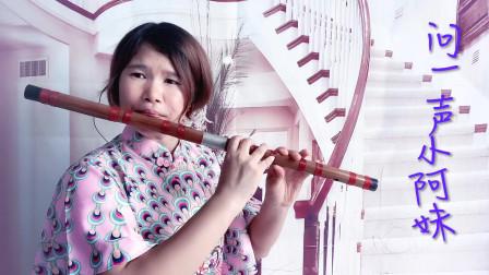 0014《大鱼》笛子演奏