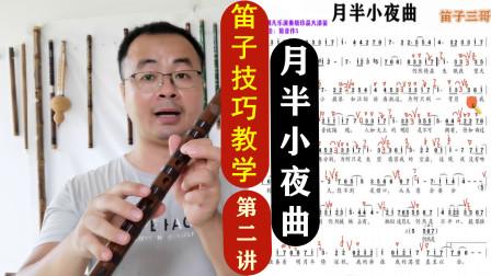 《月半小夜曲》用笛子怎么吹才好听?竹笛技巧详细讲解教学