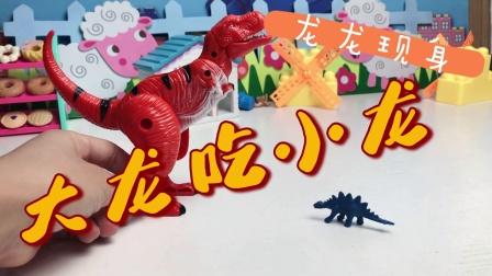 恐龙踩到了什么东西呢?