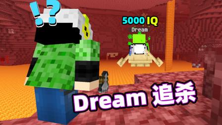 我的世界:Dream猎人追杀游戏!4名UP被AIDream追杀,但其中有内鬼!