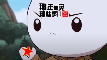 【跟着那兔学党史】抗战胜利