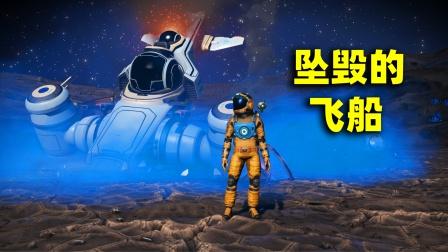 无人深空03:我在一个星球上发现了一艘坠毁的飞船!