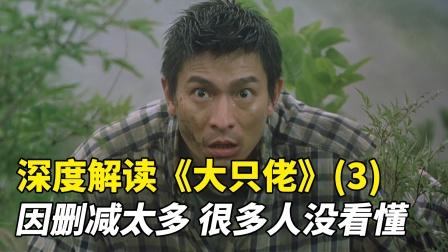 杜琪峰被严重低估的电影,因为删减被埋没,深度解读《大只佬》