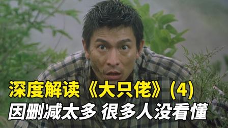 刘德华斩获金像奖影帝之作,内地却被贴烂片标签,只因惨遭删减?