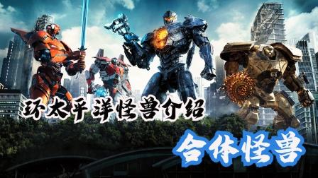 系列最高战力,团灭人类方机甲的合体MEGA怪兽