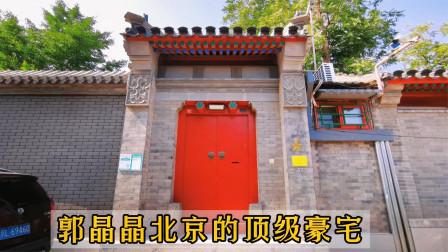 前奥运冠军郭晶晶北京的顶级豪宅,与人民大会堂一街之隔,很值钱