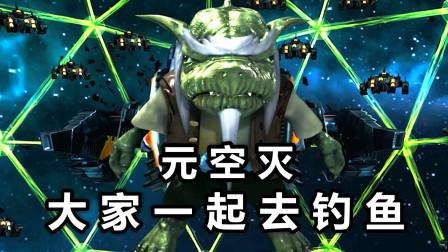 超兽武装:星云体并非无敌,玄易子一招元空灭,冥王都要去钓鱼
