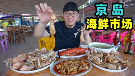 东兴澫尾海鲜市场,椒盐皮皮虾,辣炒象拔蚌,阿星领略京族文化