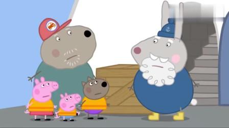 小猪佩奇:孩子们跟着狗爷出海,给兔爷带去补给,顺便参观灯塔