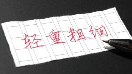 粗细变化的极简练习,2个套路让所有顿笔更精致!