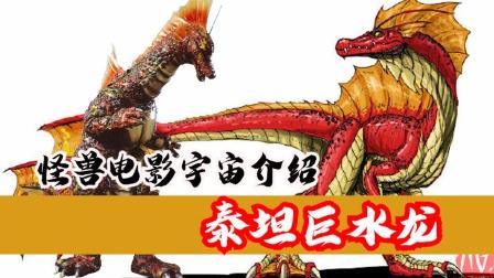 灭绝远古怪兽联手机械哥斯拉再现东京,地球古生物泰坦巨水龙
