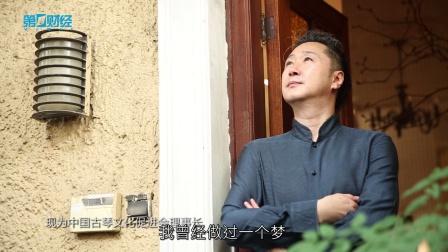 总裁厨房丨第九集:古琴艺术家 杜金鹏