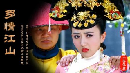 江山15:皇后往宠妃脸上泼硫酸,皇上大怒废后,让她滚出坤宁宫