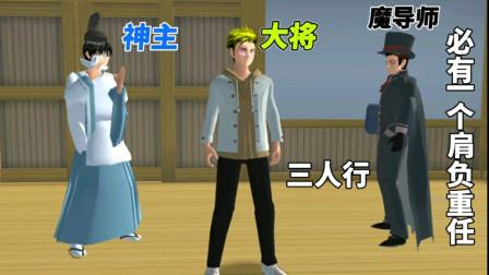 樱花校园模拟器:游戏中三人行,必有一个肩负重任