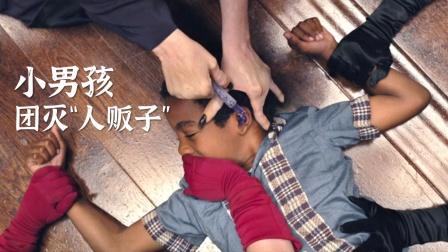 """小男孩遭遇会魔法的""""人贩子"""",最后团灭"""