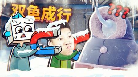 我们被困在寒冷的水晶球里,那里还有一群奇怪的村民!薄海纸鱼