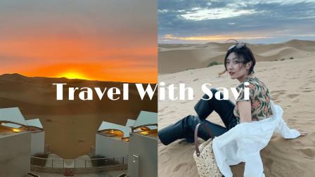 中卫沙漠之旅丨Travel with Savi丨Savislook