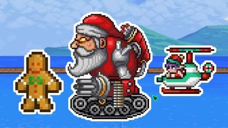 圣诞老人开坦克车见过没?泰拉瑞亚38