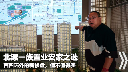 北漂一族看房记,西四环外地铁盘装修讲究,均价8万是否值得买