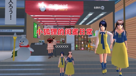 樱花校园模拟器:小狐狸的闺蜜日常,闺蜜聚会除了八卦就是吃吗