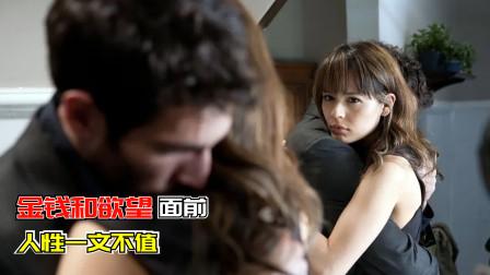人性不可测试,男友的手机不要乱翻,揭露成人阴暗面的电影