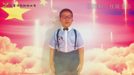 爱国诗朗诵——济南市锦绣明湖小学3年级2班李昊煜《祖国啊,我属于你》