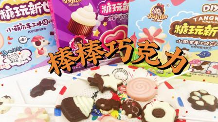 食玩萌趣棒棒巧克力系列