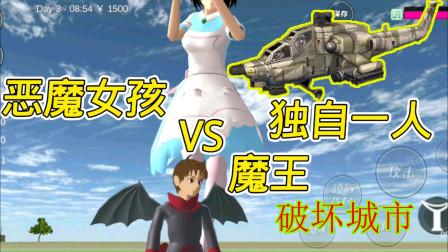 樱花校园模拟器:危险!魔王毁灭城市,恶魔女孩独自对战