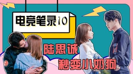 """《你微笑时很美》电竞笔录10:陆思诚秒变""""小奶狗""""!"""
