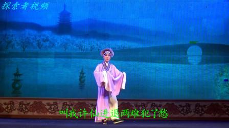 扬剧(白蛇传 断桥会 选段 一)扬州市扬剧研究所 演出 (内录音+唱词)