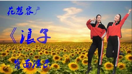 花想容广场舞《浪子心DJ》原创64步背面演示附教学