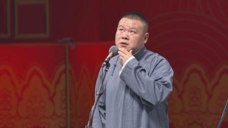 【德云社】岳云鹏:我不知道大家什么脾气啊!孙越:憋着送你走呢