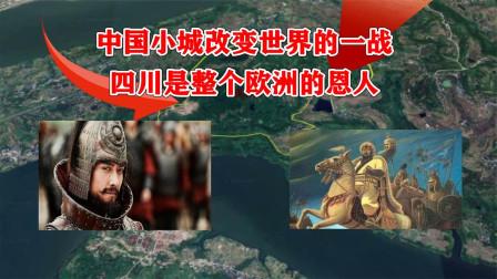 800年前影响世界的一战,四川拯救了欧洲,川人从不负国由此而来