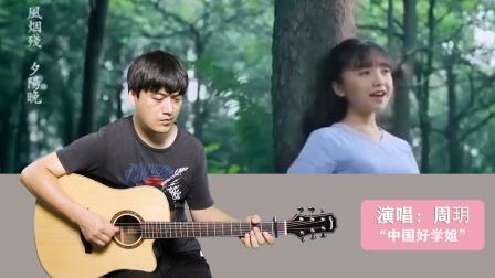 弹唱教学《穿越时空的思念》 合作歌手:周玥 酷音小伟吉他弹唱