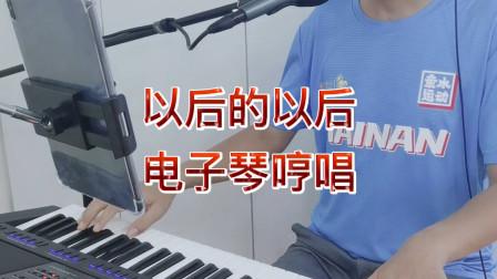 以后的以后 电子琴哼唱,听过这么唱歌的么?