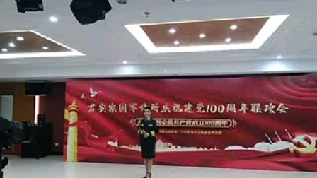 李秀珍演唱:毛主席诗词《娄山关》—君安家园庆祝建党100周年联欢会