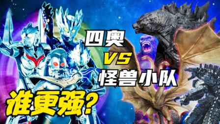 实力比拼:神秘四奥 VS 怪兽小队,谁更强?