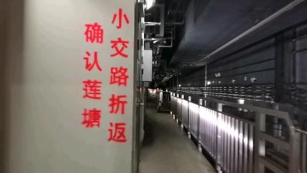 深圳地铁2号线桃花编号278/821莲塘小交路折返