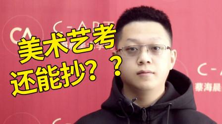 艺考生注意了,考试时候能不能抄???