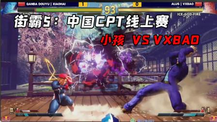 街霸5:中国CPT线上赛实况直播,小孩对战VXBAO高能激烈对局