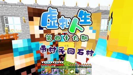 我的世界虚拟人生49:带6个村民回石村,又多了6个矿工!美滋滋!
