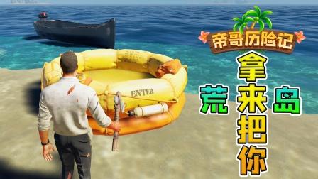 荒岛求生第83天:驾驶海岛快艇采矿!