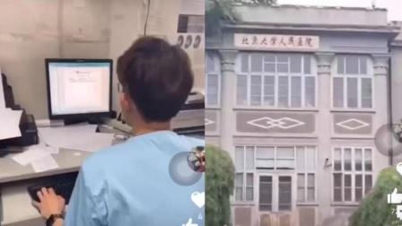 北京一实习医生被曝带女友进病房,还让其冒充护士随行拔尿管