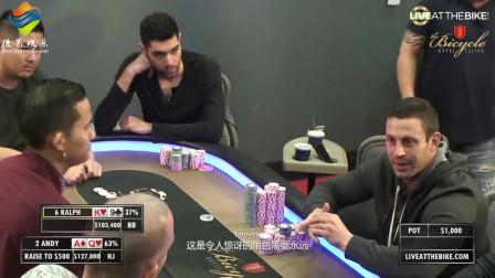 德州扑克:住在自行车上百万美元游戏系列, 贴近生活的实战(四)