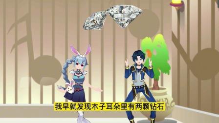斗罗大陆:小舞和唐三利用老板的同情心,骗取了兔子!
