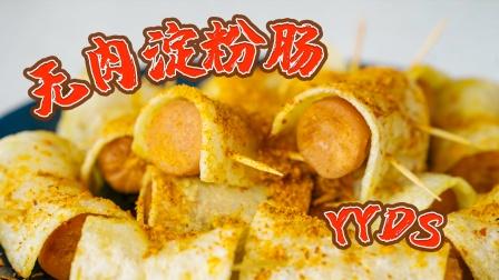 火腿土豆卷,小时候最爱的零食之一!