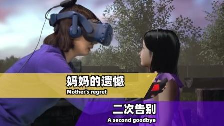 高能泪点!一个只能靠3D见到女儿的妈妈