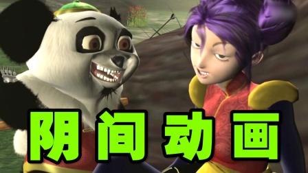 老外是不是对中国文化有什么误解?山寨功夫熊猫 跟鬼一样