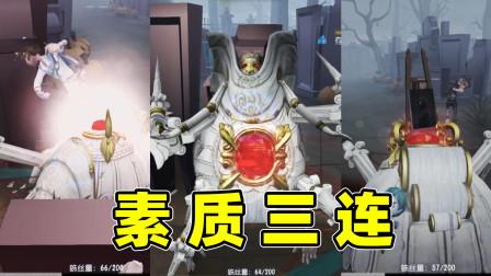 第五人格:红枣馒头惨遭求生者素质三连,没想到胜利来得太突然