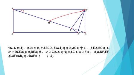 2021杭州中考题第16题填空题做题思路详细解析